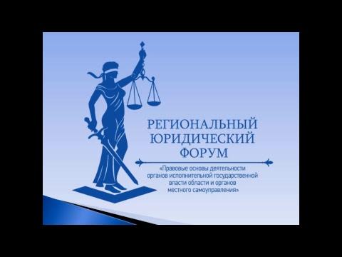 Правовые основы деятельности органов местного самоуправления