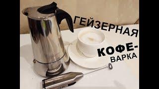 Гейзерная кофеварка ОТЗЫВ и ОБЗОР | как сварить КАПУЧИНО дома