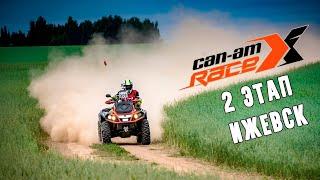 Я В ИЖЕВСКЕ НА CAN-AM X RACE 2018! ЭТАП #2, категория Adventure