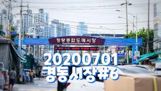 20200701 경동시장 #6 (360)