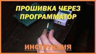 видео Прошивка принтера(картриджа)
