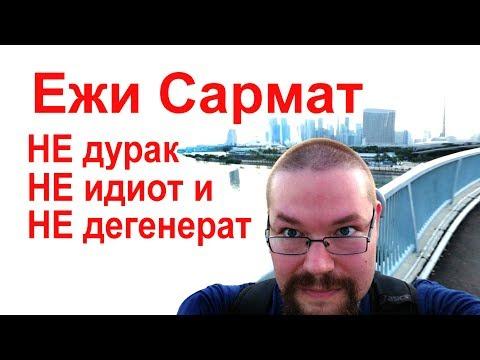 Серж 13-й отвечает Ежи Сармату про Путина, Березовского, Немцова и Юлия Цезаря