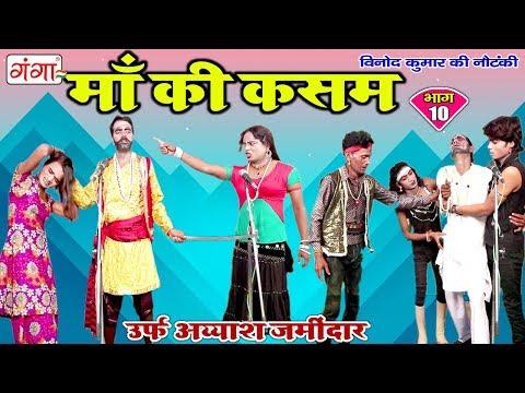 माँ की कसम (भाग-10) - New Bhojpuri Nautanki 2018    Vinod Kumar Notanki Program