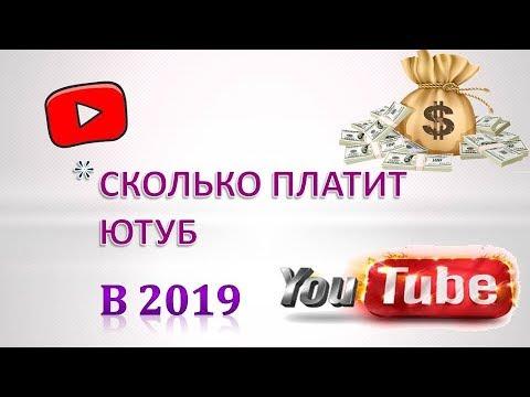 Сколько платит youtube за просмотры видео 2019.За что платит ютуб и сколько