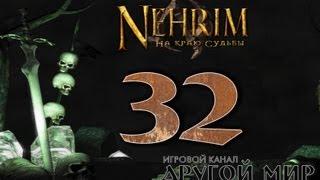 Nehrim: На краю судьбы - Зачистка кузницы. Покупка дома в Эрофине (32 серия)