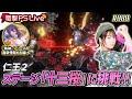 高槻かなこの電撃PS Live #080【仁王2、軌跡シリーズ】