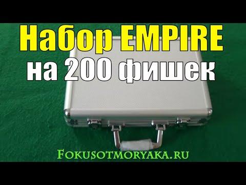 Обзор Набор для Покера EMPIRE на 200 Фишек / Где Купить Наборы для Покера #покер