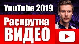 YouTube ПРОДВИЖЕНИЕ КАНАЛА. Ютуб ТЕГИ. Раскрутка Видео на YouTube 2018