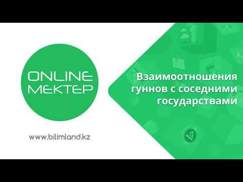 5 класс. История Казахстана. Взаимоотношение Гуннов. 15.04.2020