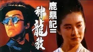 鹿鼎記 ロイヤル・トランプ 第37話