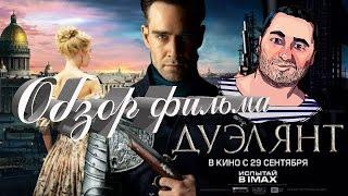 ОБЗОР фильма ДУЭЛЯНТ