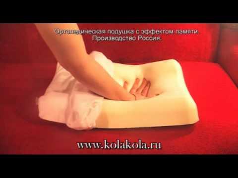 Ортопедические подушки под голову.