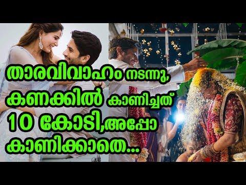 10 കോടി മുടക്കി ഒരു വിവാഹം,കണ്ട്  നോക്കു | Star wedding highlights