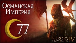 [Europa Universalis IV] Османская империя (One Faith) №77