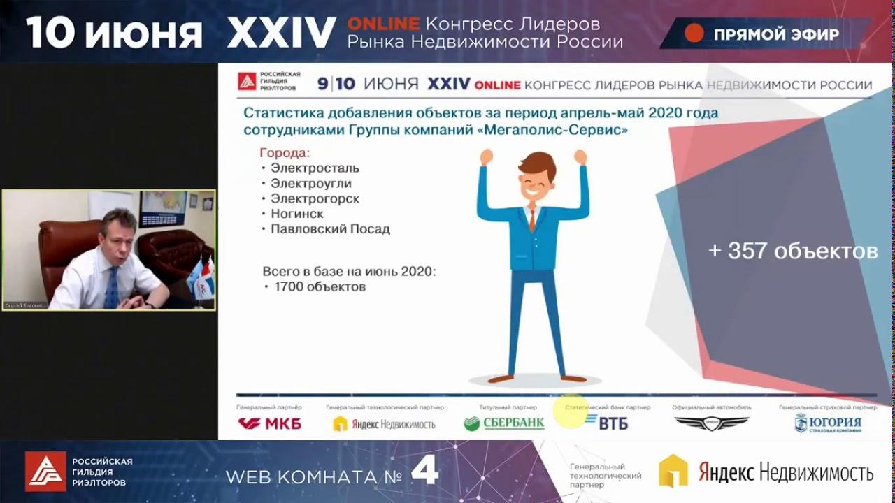 Конвейер сделок. CRM и корпоративный портал в работе риэлторской компании | Сергей Власенко