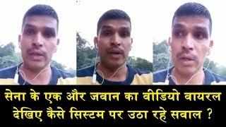 सेना के एक और जवान का वीडियो वायरल/VIRAL VIDEO OF ARMY MEN
