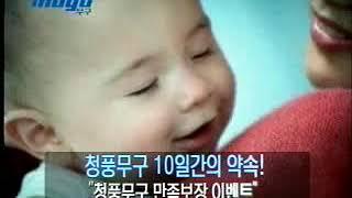 청풍 무구 공기청정기 TVCF 광고