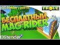 TROVE БЕСПЛАТНАЯ ПЛЮШКА Халявный Mag Rider и 50 Mastery Points The Streamer Dream mp3