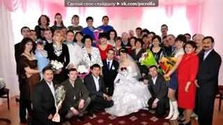 «Наша свадьба!!!!!