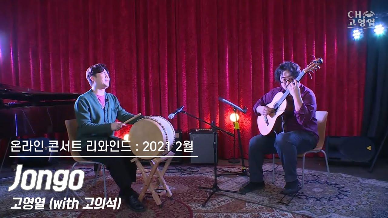 [온콘 리와인드:2021 2월] Jongo - 고영열 (with 고의석)