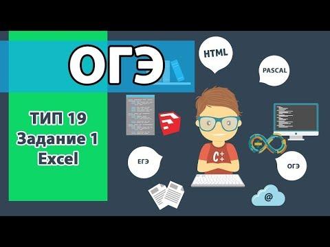 Тип 19. Задание 1. Excel. ОГЭ