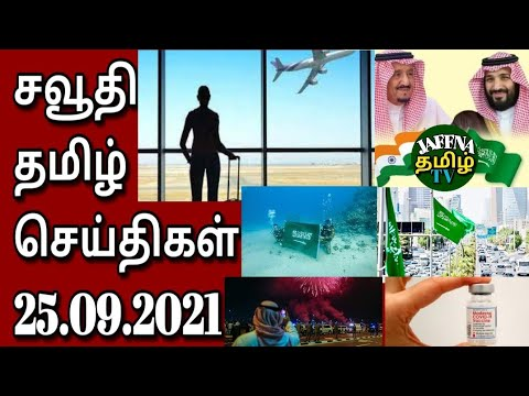 Saudi Tamil News   Tamil   JAFFNA TAMIL TV   Saudi Arabia Breaking News In Tamil 25.09.2021