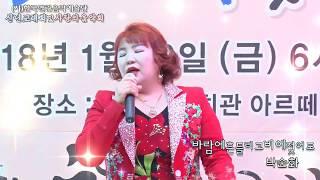 가수박순화/바람에흔들리고비에젖어도(사)한국열린음악예술단신년교례회