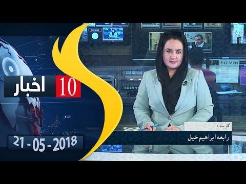 Shamshad Tv Dari News / اخبار دری