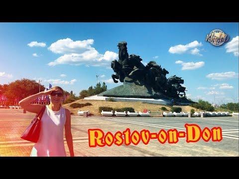 Ростова-на-Дону/памятные места и памятники
