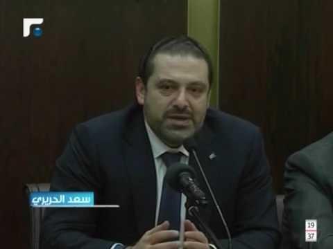 الحريري: مصرون على السلسلة و سنقرها