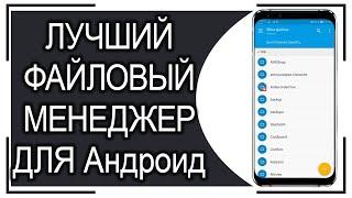 Лучший ФАЙЛОВЫЙ МЕНЕДЖЕР для Андроид 2020 screenshot 2