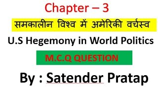 Class-12 pol science ch-7 MCQ Question by Satender Pratap