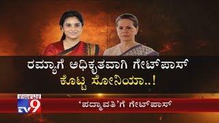 Sonia Gandhi Removes Divya Spandana (Ramya) As Congress's Social Media Head