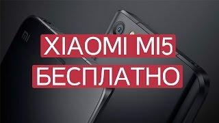 Xiaomi Mi5 бесплатно: конкурс от Stupidmadworld, A1exrea1 и Andro-News!