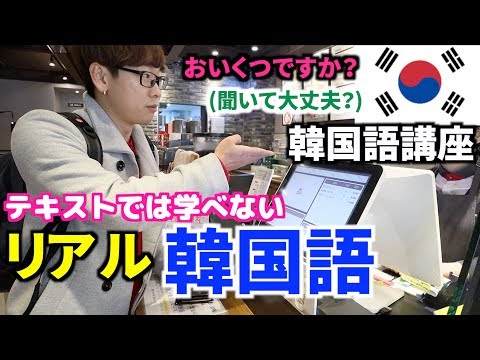 この動画を見ると韓国で店員さんが言ってることが聞こえるようになります|会話で勉強!【韓国語講座#24】