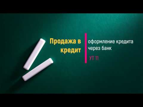 Продажа в кредит в УТ 11// перенос задолженности