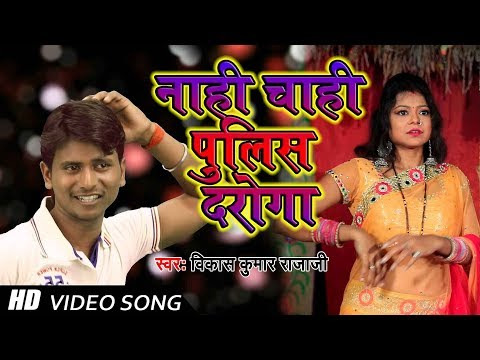 Vikash Kumar Rajaji का Bhojpuri Hit Song नाही चाही पुलिस दरोगा Nando Kekara La Singhar Karelu