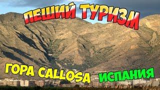 Пеший туризм. Callosa. Испания (Отдых в Испании)(http://espanatour.net., 2015-01-27T11:21:32.000Z)