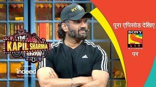 दी कपिल शर्मा शो | एपिसोड 70 | सुनील और सुदीप पड़े कपिल पे भारी | सीज़न 2 | 31 अगस्त, 2019