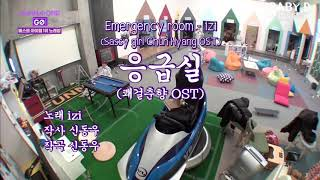 [ซับไทย] Wanna One Go ZERO BASE EP8 | คาราโอเกะของซองอุน