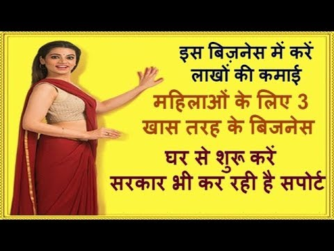 Business for ladies sitting at home. Home business ideas in india,(By navjyoti dunia)