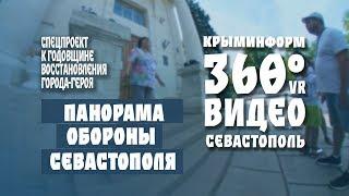 Панорама обороны Севастополя. Видео 360°