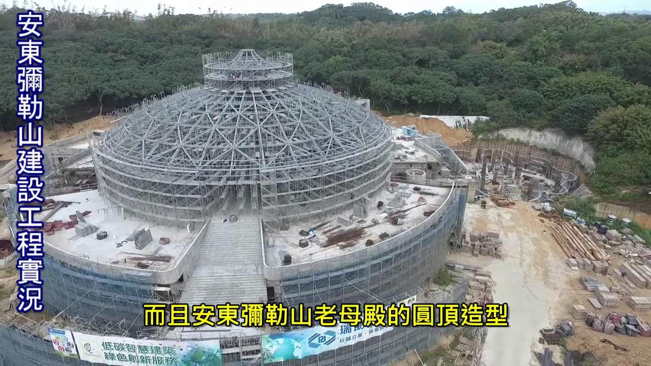 📌理天在地面上的基地台 安東彌勒山圓形屋頂鋼構固定連結 完工實況