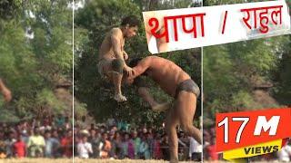 Rahul V/S THAPA - ( NEPALI )  | Baira Near Mandi ( Himachal Pardesh ) By Pankaj Gujjar