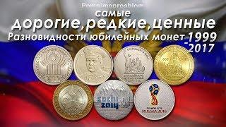 САМЫЕ ДОРОГИЕ, РЕДКИЕ И ЦЕННЫЕ РАЗНОВИДНОСТИ ЮБИЛЕЙНЫХ МОНЕТ РОССИИ 1999-2017!