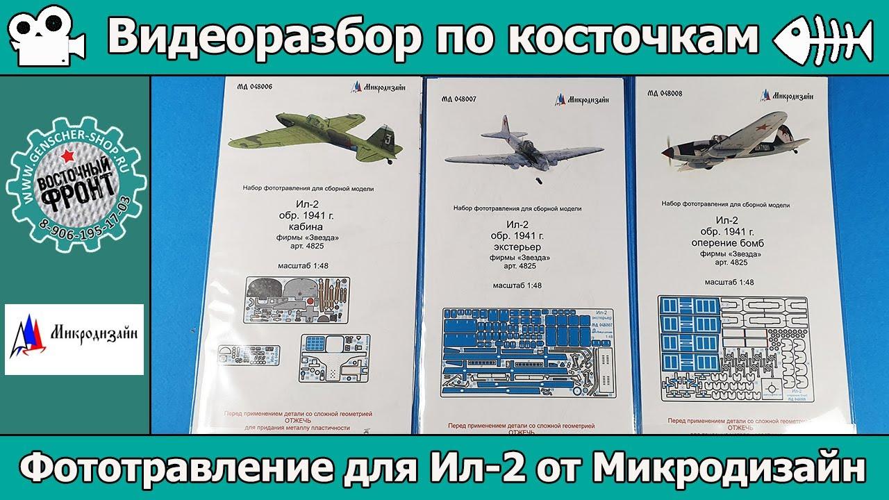 Разбор по косточкам: Фототравление для Ил-2 от Микродизайн (арт. МД048006, 048007, 048008)