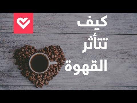 هل فكرتم يوما كيف تتأثر القهوة بالتغير المناخي؟  - نشر قبل 3 ساعة