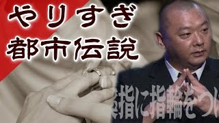 【やりすぎ都市伝説】2008 主題:薬指に指輪をつける理由 語り:木下隆...