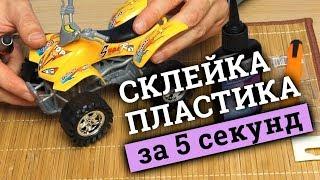 Швидкий ремонт іграшки УФ-смолою. Склейка пластику. 2 ч.