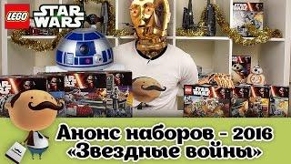 LEGO Star Wars 2016 года - анонс новых наборов
